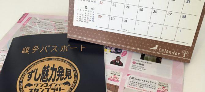 【イベント情報】逗子 ワンコインでスタンプラリー!